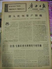 生日报文革报纸广西日报1971年5月6日(4开四版) 沿着毛主席《五.七指示》的光辉大道奋勇前进; 让《五.七指示》的光辉照亮千村万寨; 西哈努克亲王离京前往我国南方进行私人访问;
