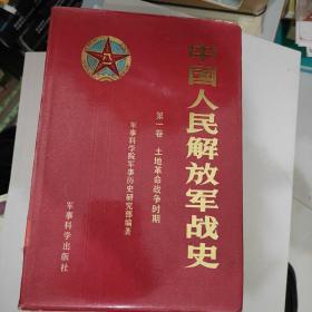 中国人民解放军战史
