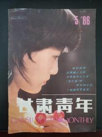 甘肃青年 1986年第5期