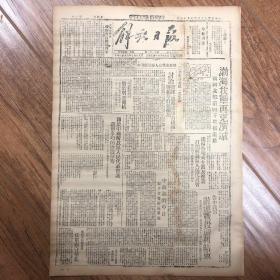 1945年7月15日【解放日报】渤海我军在克滨城,鲁中战役胜利结束