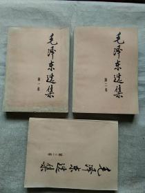 毛泽东选集(1--3卷)