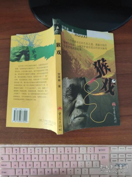 猴戏 贺享雍  著 重庆出版社