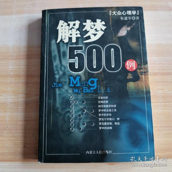 大众心理学-解梦500例
