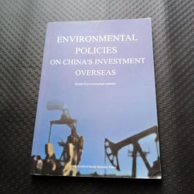 中国对外投资中的环境保护政策 = ENVIRONMENTAL  POLICIES ON CHINA'S INVESTMENT OVERSEAS : 英文