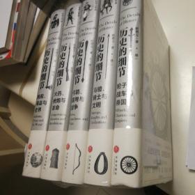 """""""历史的细节""""五本,博物馆里的《人类简史》,中国版《枪炮、病菌与钢铁》)"""