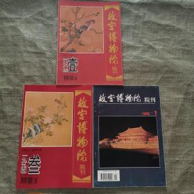 故宫博物院院刊1994 1.3、1995 1(三本合售)