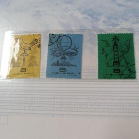气象邮票三枚1958年胶雕版。