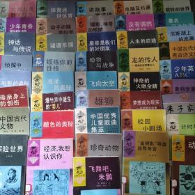 小博士文库——41册,中国古代文物,锻炼你的性格,动物与战争,飞向太空,龙的传人等,馆藏,品好,