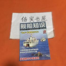 舰船知识;2005 年第3期