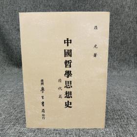 台湾学生书局版  罗光《中国哲学思想史·清代篇》(锁线胶订)