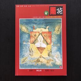 雨花 杂志 2008年第11期(A)总第561期