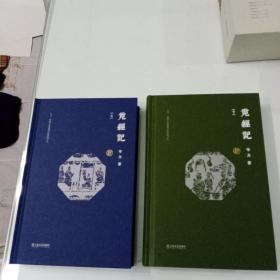 觅经记(套装上下册)/韦力·传统文化遗迹寻踪系列(作者签名钤印本),