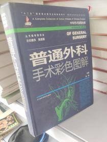 中华手术彩图全解:普通外科手术彩色图解