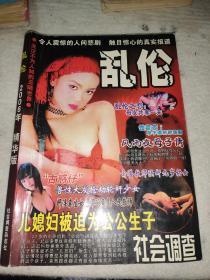 乱伦2006年精华版