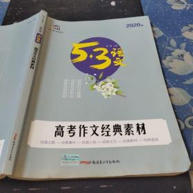 2020版  曲一线科学备考·53语文:高考作文经典素材