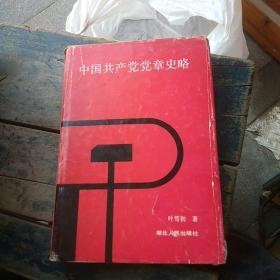 中国共产党党章史略