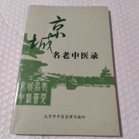 京城名老中医录