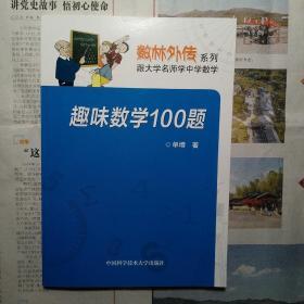 趣味数学100题
