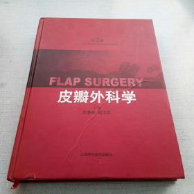 皮瓣外科学(第2版)[AE----10]