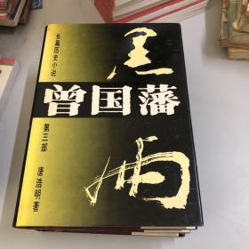 曾国藩长篇历史小说 全3卷 硬精装 唐浩明 湖南文艺出版社