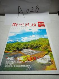 衢州纵横(姜席堰,华岗,汪子豆等内容)