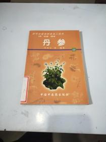 药用动植物种养加工技术:丹参。