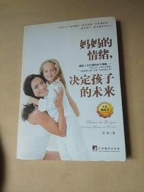 妈妈的情绪,决定孩子的未来