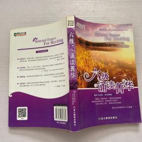 新东方·六级诵读菁华