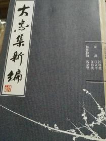 大忠集新编