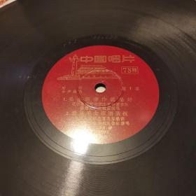 毛主席著作就是好,黑胶木唱片