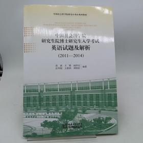 中国社会科学院研究生院博士研究生入学考试英语试题及解析(2011-2014)/中国社会科学院研究生英语系列教材