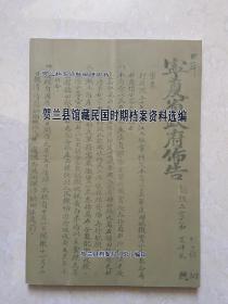 贺兰县馆藏民国时期档案资料选编