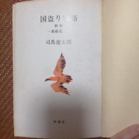 《国盗り物语》前编--日文原版书 作者签名本