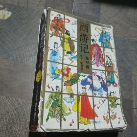 西游记连环画 上册