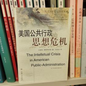美国公共行政的思想危机