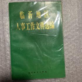 临沂地区人事工作文件选编(1951-1989)