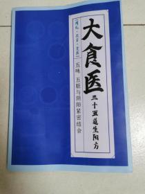 大食医三十五道生阳方