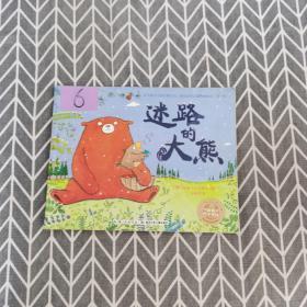 海豚绘本花园:迷路的大熊