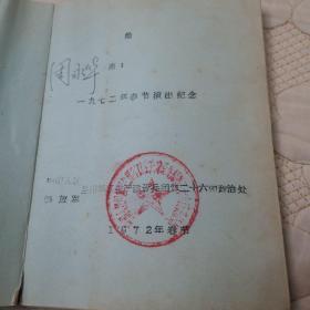 太湖美  1972年笔记本  书法版毛主席语录   中国人民解放军兰州军区生产建设兵团第二十六团政治处