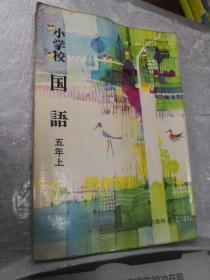 日文原版教科书:小学校 国语 五年上 昭和54年版