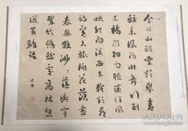 """""""浓墨宰相""""刘墉书法斗方,蜡笺洒金纸,内容为宋•陈与义《渔家傲·福建道中》,旧裱,画心:34*24.5cm,有虫蛀小损无碍。"""