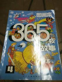 365夜故事图画本(4)