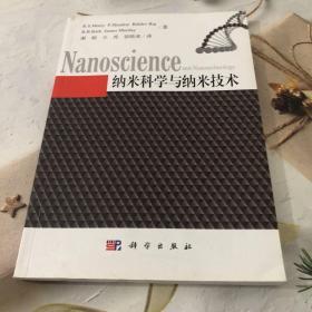 纳米科学与纳米技术