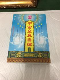 宇宙全息自律【品佳,02年一版一印】