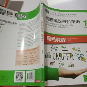 高职国际英语进阶综合教程1