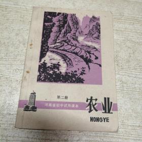 河南省初中试用课本 农业 第二册