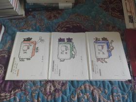 【签名本】金宇澄签名《碗》《轻寒》《方岛》三册合售,三本均有签名