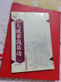 大成拳筑 基功-(第七辑)