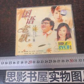 国语老歌 大陆女人篇  VCD【全2张光盘】