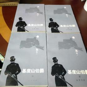 基度山伯爵全四册